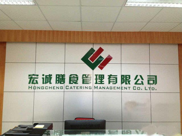 东莞市宏诚膳食集团