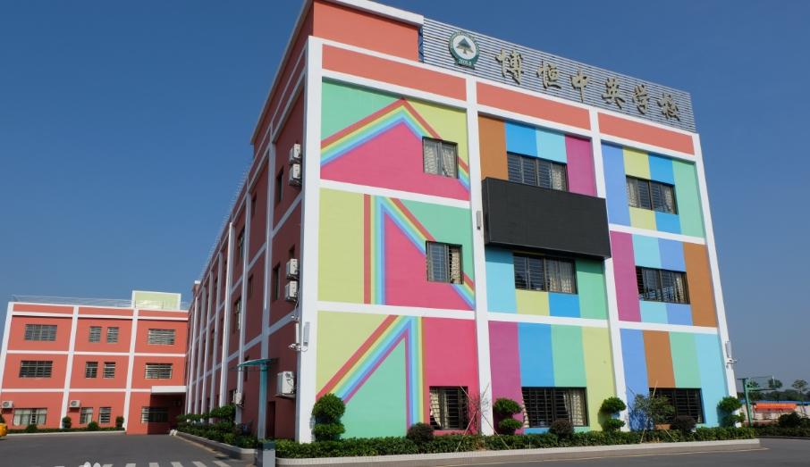 深圳博恒中英文学校