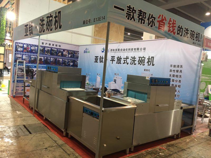 亚钛参展第九届中国(广州) 万博max客户端餐饮业供应商博览会