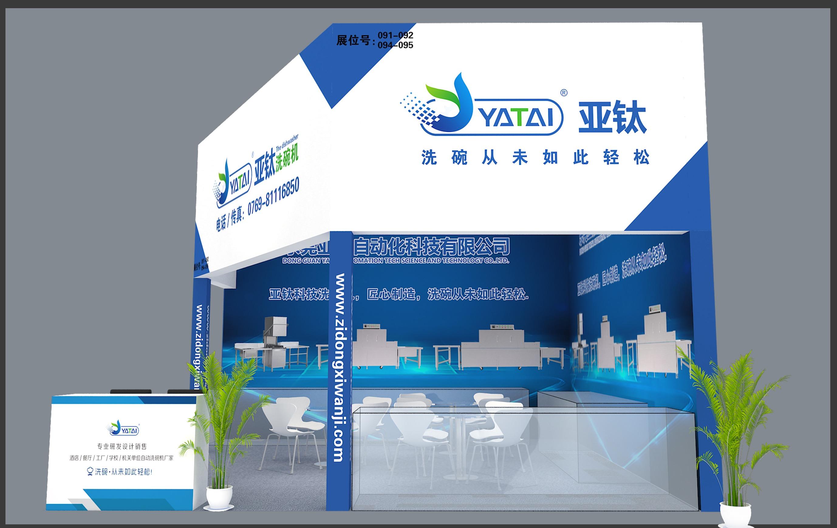 2018第二十五届广州国际万博max客户端用品展设计图